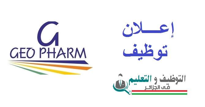 اعلان توظيف بشركة Geo Pharm