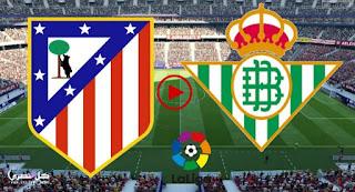 نتيجة مباراة اتلتيكو مدريد وريال بيتيس بث مباشر اليوم atlatico madrid بالدوري الاسباني
