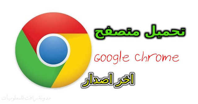 https://www.rftsite.com/2018/09/download-google-chrome-2018.html