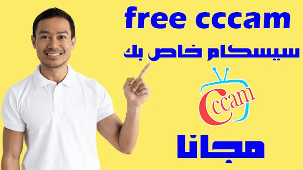 موقع جديد للحصول على سيرفر سيسكام cccam كل باقات العالم مجانا