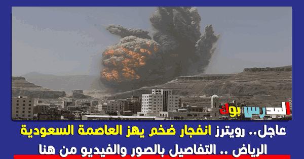 رويترز انفجار ضخم يهز العاصمة السعودية الرياض