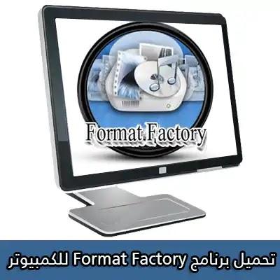 تحميل برنامج فورمات فاكتوري للكمبيوتر