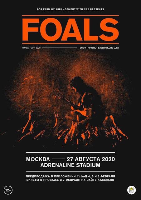 Foals в России