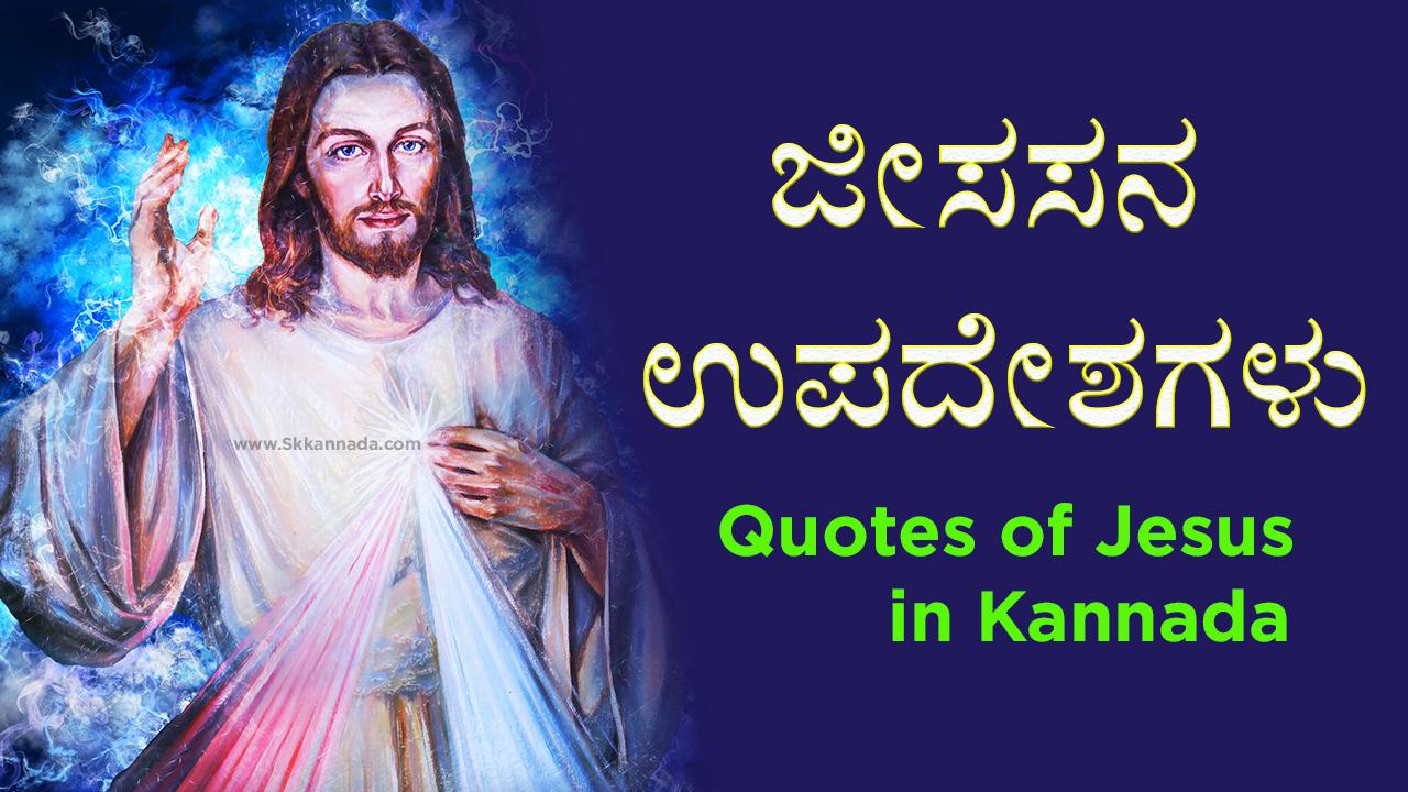 ಜೀಸಸನ ಉಪದೇಶಗಳು : Quotes of Jesus in Kannada