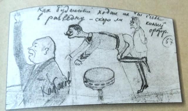 Карикатуры Валерия Межлаука