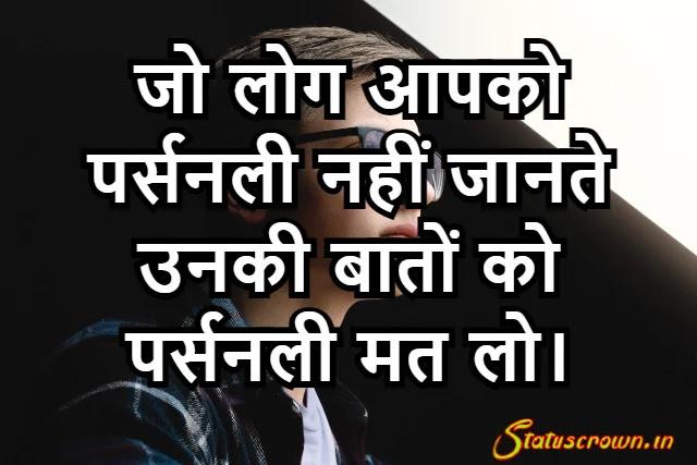 Motivational Status in Hindi For Whatsapp DP Status