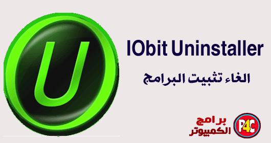 تحميل برنامج إزالة البرامج جذورها IObit+Uninstaller.pn
