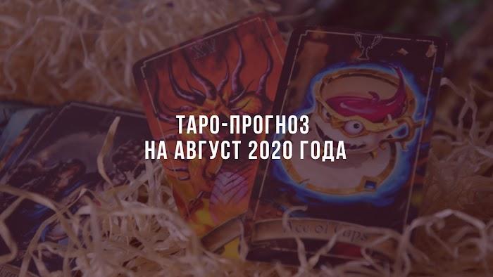 Таро-прогноз на август 2020 года