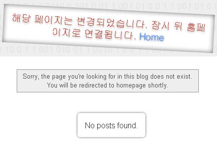 구글 블로그 404 에러 메시지 - page not found