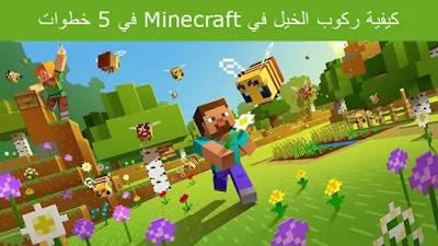 كيفية ركوب الخيل في Minecraft في 5 خطوات