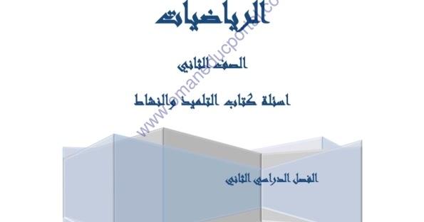 العربية للناشئين كتاب التلميذ 1