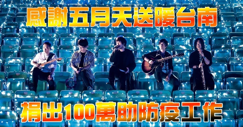 超低調天團!五月天默默捐助台南100萬|網友眼尖才發現