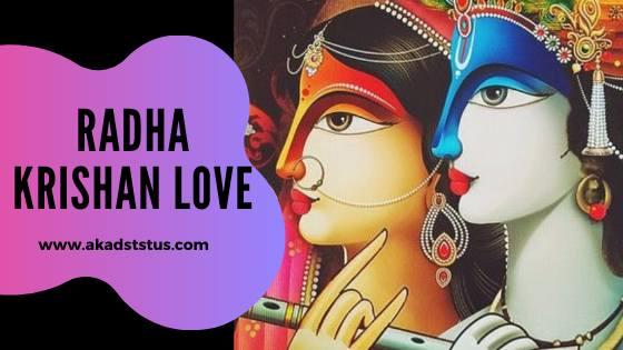 Radha Krishna Status| राधा कृष्ण शायरी हिंदी में :