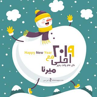 2019 احلى مع ميرنا