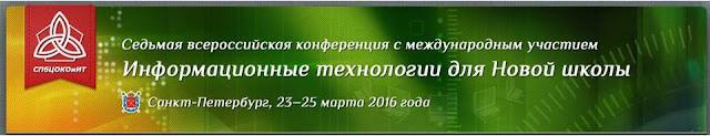 https://conf.rcokoit.ru/index.htm