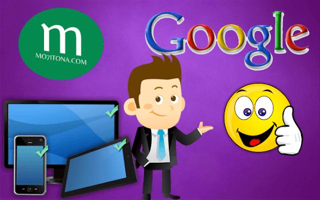 كيف تخبر غوغل google أن موقعك متوافق مع الجوال والأجهزة المحمولة؟