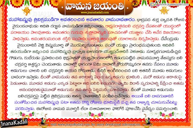 vaamana jayanthi in formation in telugu, bali chakravarthi story in telugu, bali chakravarthi greatness story in telugu,
