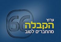 לייב  שידור חי ערוץ 66 הקבלה צפייה ישירה