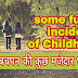 बचपन की कुछ मजेदार घटनाएं some funny incidents of Childhood