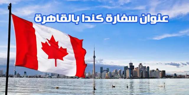 عنوان سفارة كندا بالقاهرة