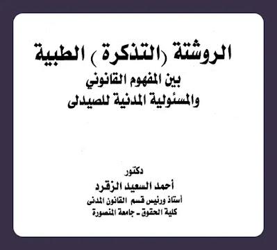 كتاب الروشتة (التذكرة) الطبية بين المفهوم القانوني والمسئولية المدنية للصيدلي  تأليف : د. أحمد السعيد الزقرد