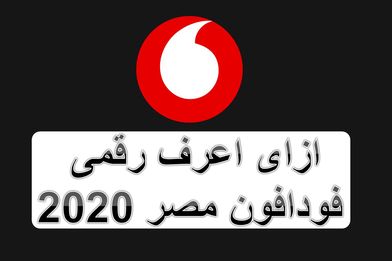 ازاى اعرف رقمى فودافون مصر 2020