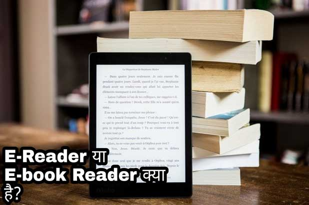 E-Reader या Ebook Reader क्या है? - What is E-Reader in Hindi?