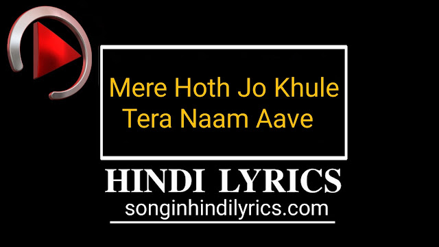 Mere Hoth Jo Khule Tera Naam Aave (Pooranviram) Lyrics - Akki Aryan