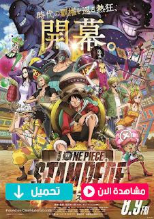 مشاهدة وتحميل فيلم ون بيس ستامبيد One Piece Movie 14: Stampede 2019 مترجم عربي