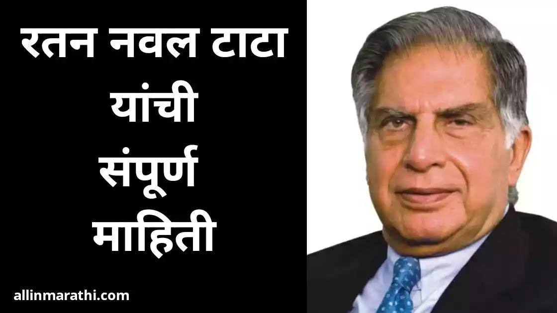 Ratan tata biography in marathi