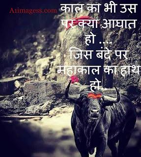 mahakal shayari image download,