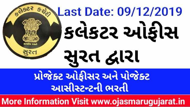 Collector Office Surat Project Officer And Assistant Requirement 2019
