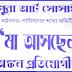 """ত্রিপুরা আর্ট সোসাইটির উদ্যোগ : """"মা আসছেন"""" অঙ্কন প্রতিযোগিতা ২০১৯"""
