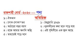 Hsc 2020 Bangla Suggetion Rajshahi Board |Hsc Bangla 1st Paper Suggetion 2020