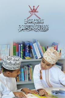 بداية العام الدراسي 2019-2020 في سلطنة عُمان