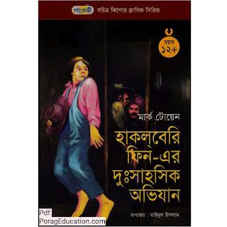 হাকলবেরি ফিন pdf