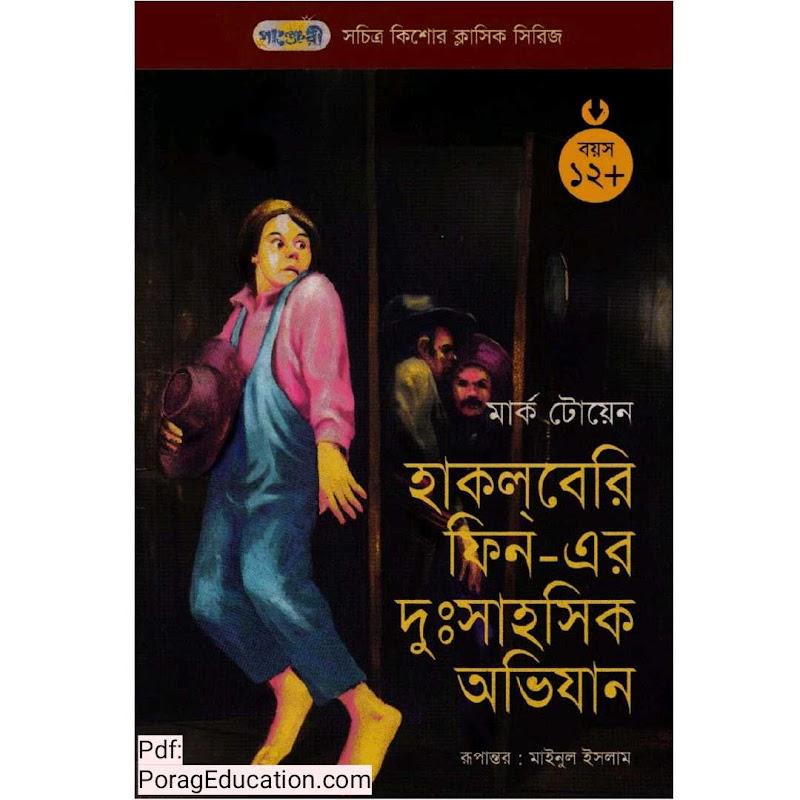হাকলবেরি ফিন এর দুঃসাহসিক অভিযান pdf download by মার্ক টোয়েন