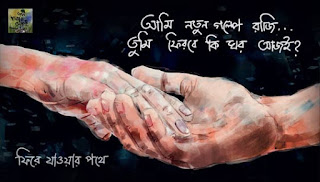 Firey Jawar Pothe Lyrics (ফিরে যাওয়ার পথে) Taalpatar Shepai