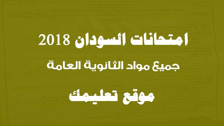 إجابة وإمتحان السودان في الميكانيكا 2019 ثانوية عامة للصف الثالث الثانوي