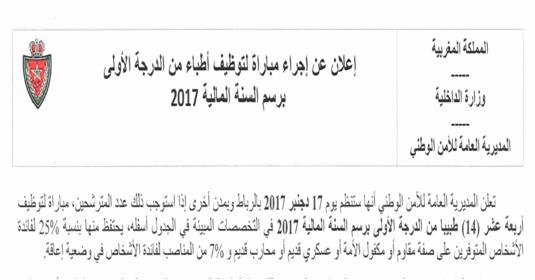 وزارة الداخلية -المديرية العامة للأمن الوطني مباراة لتوظيف 14 طبيب من الدرجة الأولى آخر أجل هو 13 نونبر 2017