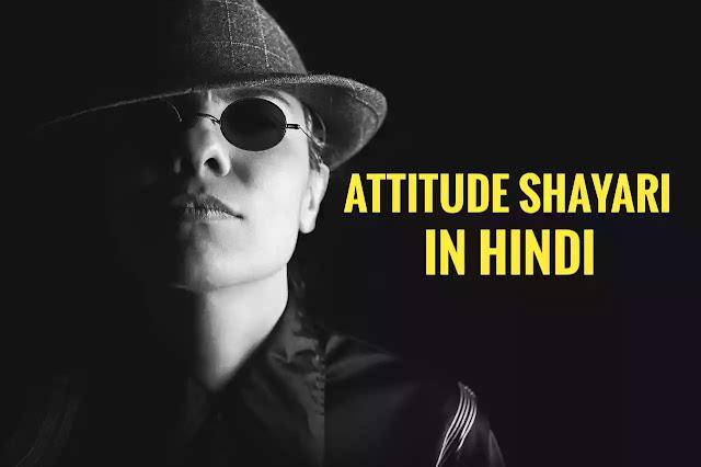 Attitude shayari in Hindi - Attitude शायरी हिंदी में