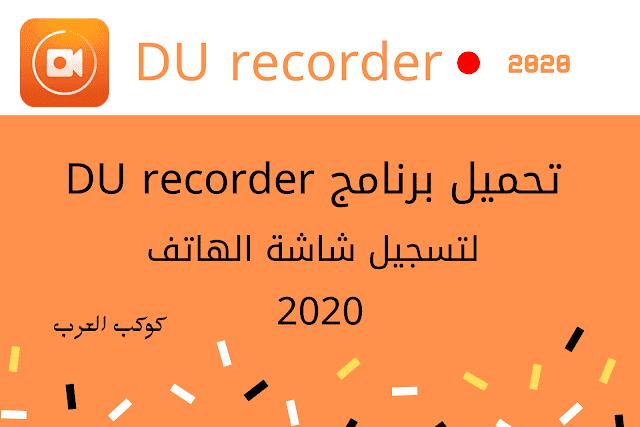 تحميل برنامج DU recorder لتصوير شاشة الهاتف فديو وصوت للاندرويد والايفون