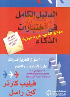 تحميل كتاب الدليل الكامل في اختبارات الذكاء pdf ، كتب رياضيات