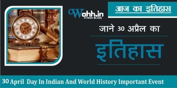 History-Of-30-April-In-Hindi