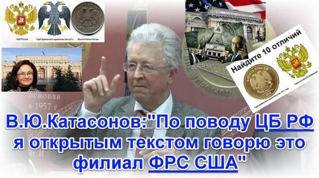 По сути, ЦБ – это не государственный институт, как отметил в своем выступлении В. Катасонов