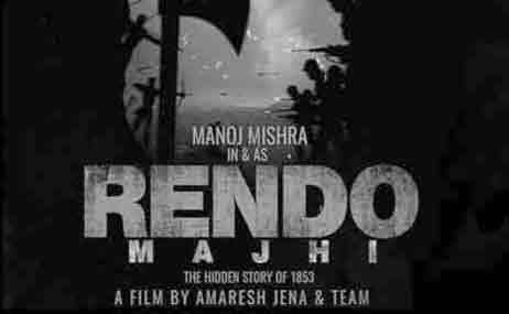 Rendo Majhi Odia Movie Cast, Crews, Release Date, Poster, HD Videos, Info, Reviews