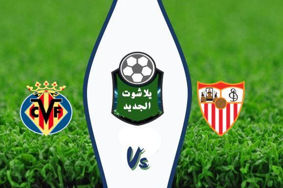 نتيجة مباراة اشبيلية وفياريال اليوم بتاريخ 12/15/2019 الدوري الاسباني