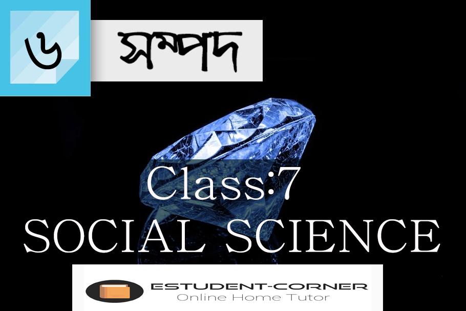 সম্পদ || Chapter 6 || Social Science of Class 7 || Solved in Assamese Medium || SCERT Textbook