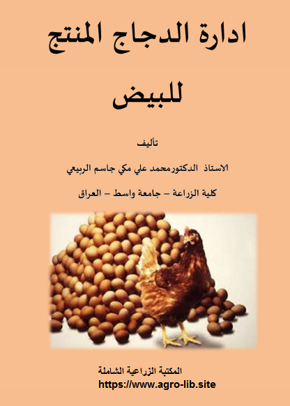 كتاب : ادارة الدجاج المنتج للبيض