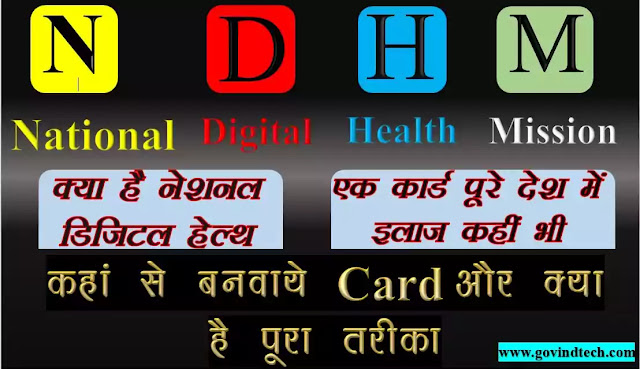 Get treatment anywhere in India with a Smart Health Card, know about the whole process